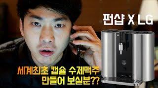세계최초 LG 홈브로잉 수제맥주 제조기 써보실 분?
