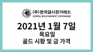 [한국금시장거래소] 2021년 1월 7일 골드 시황, …