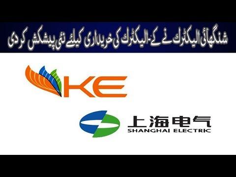 Shanghai Electric Ne Nayi Peshkash Kar Di