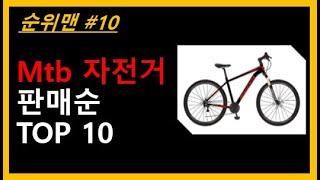 MTB 자전거 TOP 10 - MTB자전거 1위~10위…