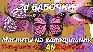 3d бабочки магниты на холодильник Посылка из Китая Aliexpress(, 2016-01-30T13:09:27.000Z)
