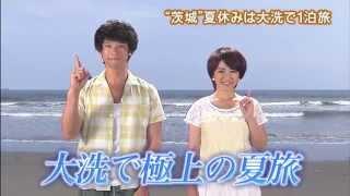 今回の「磯山さやかの旬刊!いばらき」では,磯山さやかさんが庄司智春...