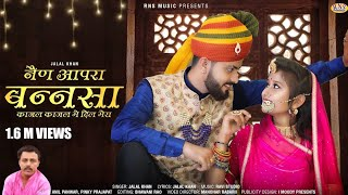 New Rajasthani Song 2021  नैण आपरा बन्नसा काजल काजल मे दिल मेरा  Jalal Khan   बूस्ट आपरो बनसा   Rns