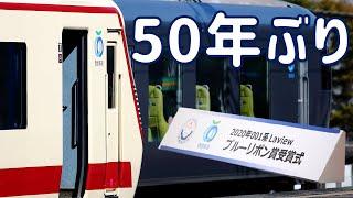 001系Laview ブルーリボン賞授賞式 特別ツアー臨時列車