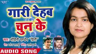 #शादी_ विवाह स्पेशल सुपरहिट गीत 2018 - Mohini Pandey - Gaari Dehab Chun Ke  - Bhojpuri Hit Songs
