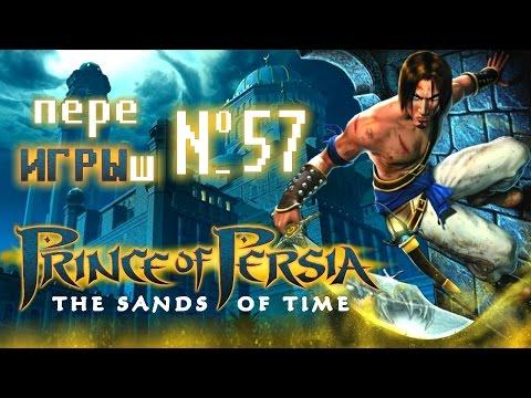 Принц Персии Пески времени смотреть онлайн, 2010