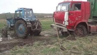 Трактор МТЗ-82 встает на дыбы пытаясь вытащить КАМАЗ