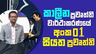 කාලීන ප්රවෘත්ති වාර්ථාකරණයේ අංක 01 සියත ප්රවෘත්ති | Piyum Vila | 02 - 04 - 2021 | SiyathaTV Thumbnail