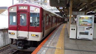 近鉄8810系FL22編成 試運転 大和西大寺発車