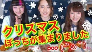 クリぼっちだよ!全員集合!Christmas Girls Talk【CASしながら】 thumbnail