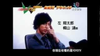 20120716 YOYO TV 假面騎士W番宣 - 桐山漣 (左翔太郎)