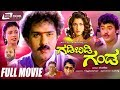 Gadibidi Ganda -- ಗಡಿಬಿಡಿ ಗಂಡ  Kannada Full Movie HD  Ravichandran Ramyakrishna Roja Jaggesh