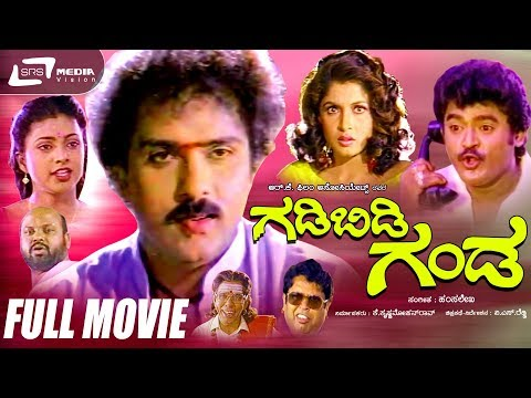 Gadibidi Ganda -- ಗಡಿಬಿಡಿ ಗಂಡ | Kannada Full Movie HD | Ravichandran, Ramyakrishna, Roja, Jaggesh