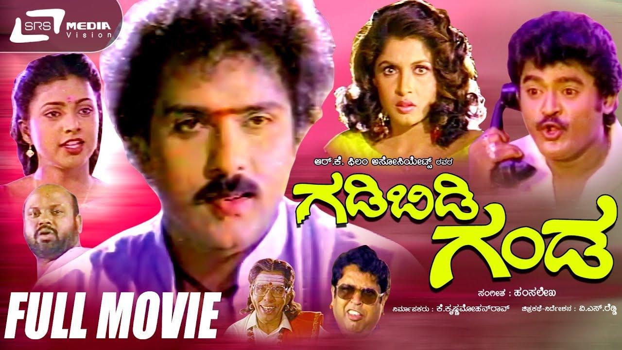Gadibidi Ganda -- ಗಡಿಬಿಡಿ ಗಂಡ | Kannada Full Movie HD | Ravichandran, Ramyakrishna, Roja ...