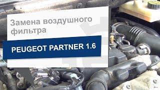 Замена воздушного фильтра Bosch 1 457 433 160 на Peugeot Partner