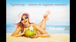 Дмитрий ПОТАПЕНКО — Заработать на отпуске. Онлайн гипермаркет туров