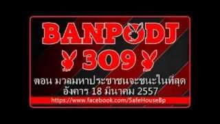 Repeat youtube video บรรพต 309 ตอน มวลมหาประชาชนจะชนะในที่สุด ประจำวันที่ 18 มีนาคม 2557