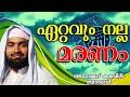പ്രഭാഷണ വീഡിയോ കാണാതെ പോകല്ലേ  Islamic Speech in Malayalam || Ahmed Kabeer Baqavi 2016