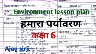 पर्यावरण लेसन प्लान D.El.Ed/B.ED by ajay sirji