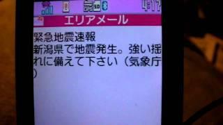 携帯エリアメール「緊急地震速報」 2011年3月12日 thumbnail