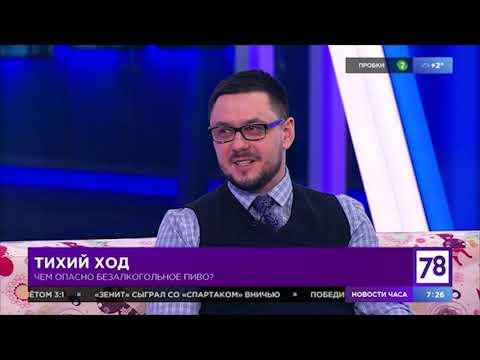 Безалкогольное пиво: польза и вред. Нарколог Лазарев И.А. интервью 78 каналу