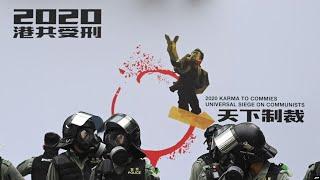 香港风云(2020年1月19日) 也谈香港的身份危机
