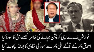 The Real Story How Nawaz Sharif Sold his Daughter Asma to Ishaq Dar