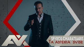 Spyros Charatsiaris - Ta asteria  svise |OFFICIAL 4K UHD MUSIC CLIP|