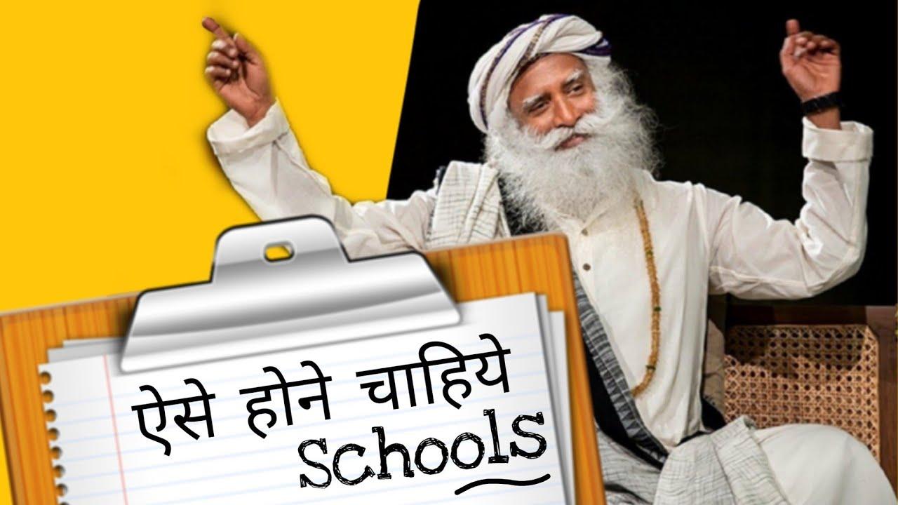 NEP 2020: जानिए सद्गुरु ने क्या कहा New National Education Policy 2020 के बारे में | Sadhguru Hindi
