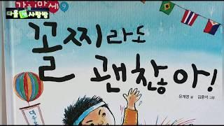 [초등필독]꼴찌라도 괜찮아! 초등3학년 교과수록 도서
