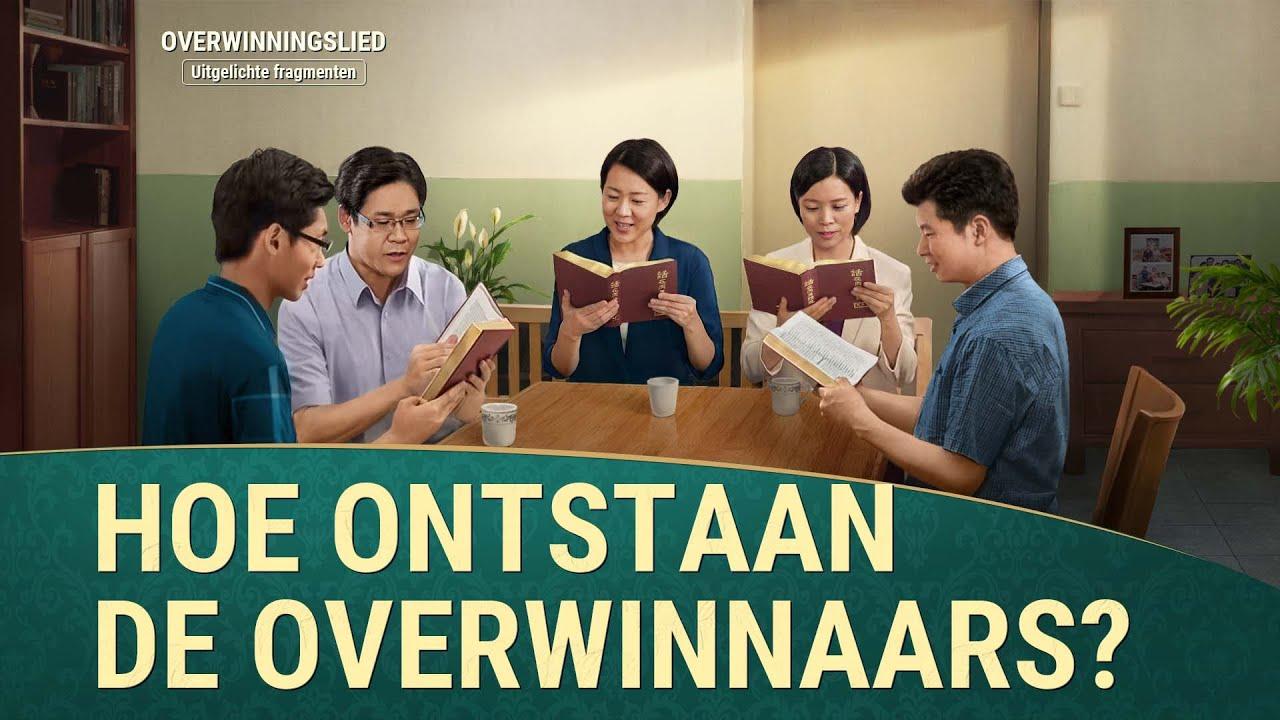 Christelijke film 'Overwinningslied' clip3 – Hoe ontstaan de overwinnaars?  (Nederlandse ondertitels)