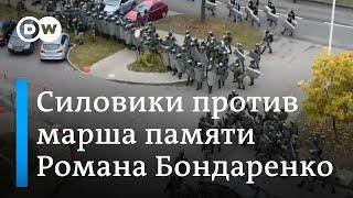 Задержания, газ и светошумовые гранаты на акциях памяти Романа Бондаренко в Беларуси