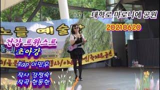 건강 트위스트 -초아강(Rap 이민우,작사 강정숙,작곡 한동한) 대학로 마로니에 공원에서 20210620