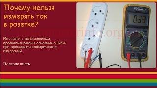 видео В розетке постоянный ток или переменный, сколько вольт
