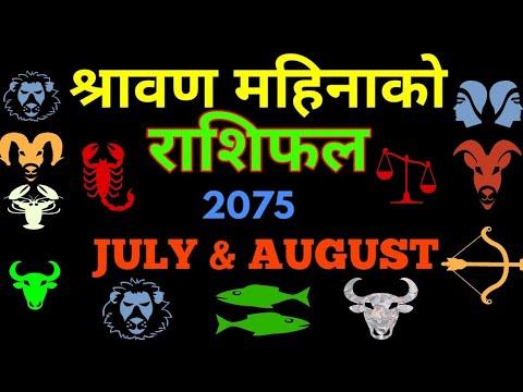 साउन महिनाको राशिफल nepali rashifa of July,august monthly horoscope2018,nepali rashifal 2075