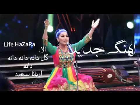 Aryana sayeed - New Song 2018 آهنگ جدید آریانا سعید - الا گل دانه دانه
