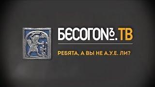Бесогон ТВ (от 14.12.2018)