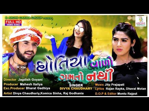 | Divya Chaudhary | Komica Sinha - Raj Godhania | Gujarati Song 2019