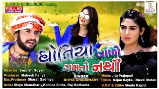 ધોતીયા વાળો ગમતો નથી ન્યુ | Divya Chaudhary | Komica Sinha - Raj Godhania | Gujarati Song 2019