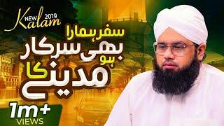 Safar Hamara Bhi Sarkar Ho Madine Ka - Muhammad Mehmood Attari - New Naat 2019