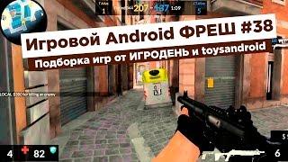 Игровой Аndroid ФРЕШ#38 ТОП 10 игр для Android
