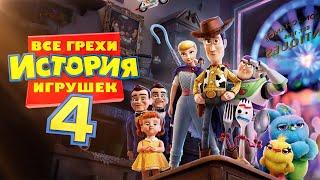 """Все грехи и ляпы мультфильма """"История игрушек 4"""""""