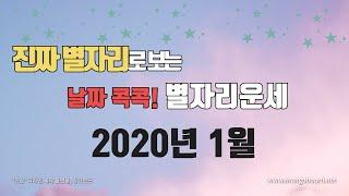 2020년 1월 별자리운세