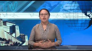 བོད་ཀྱི་བརྙན་འཕྲིན་གྱི་ཉིན་རེའི་གསར་འགྱུར། ༢༠༢༡།༤།༢༧ Tibet TV Daily News – Apr. 27, 2021