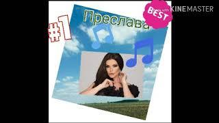 Преслава - Пиян (текст) Preslava - Piyan (lyrics)