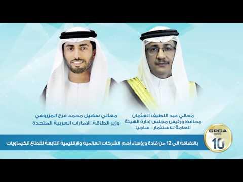 GPCA Al Arabia Final TVC