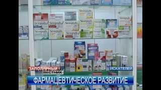 Новая аптека открылась в поселке Искателей(, 2013-04-22T11:07:47.000Z)