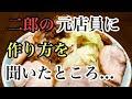 二郎系ラーメンの作り方 ラーメン堂 VOL17 #ラーメン堂 How to make Jiro ramen