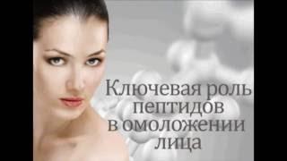 видео Пептиды в косметологии