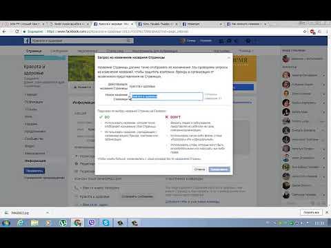 Как изменить название страницы фейсбук